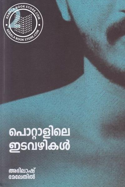 Cover Image of Book Pottalile Itavazhikal Book - 2