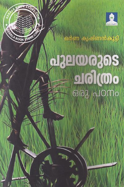 Cover Image of Book Pulayarude Charitram