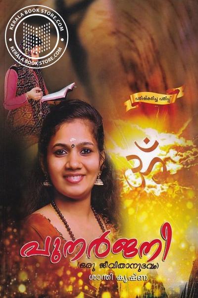 Cover Image of Book പുനര്ജനി