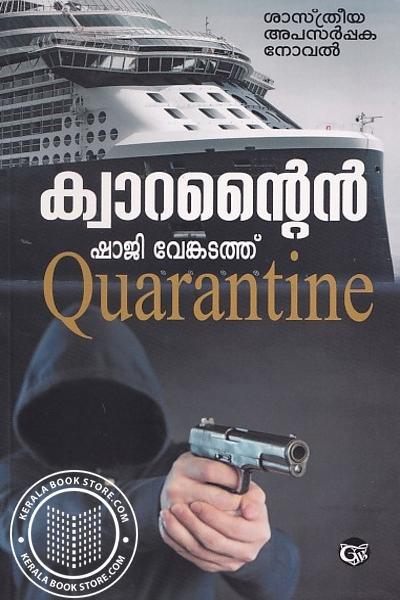 Cover Image of Book ക്വാറന്റൈന്