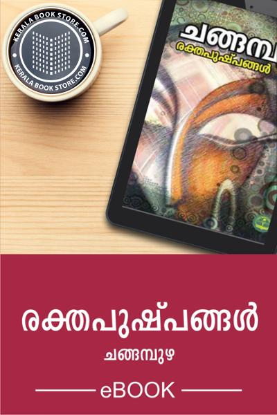 Image of Book Rakthapushpangal