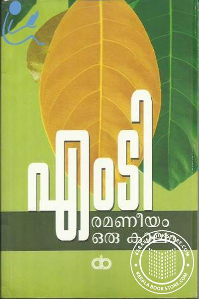 Cover Image of Book Ramaneeyam Oru Kalam