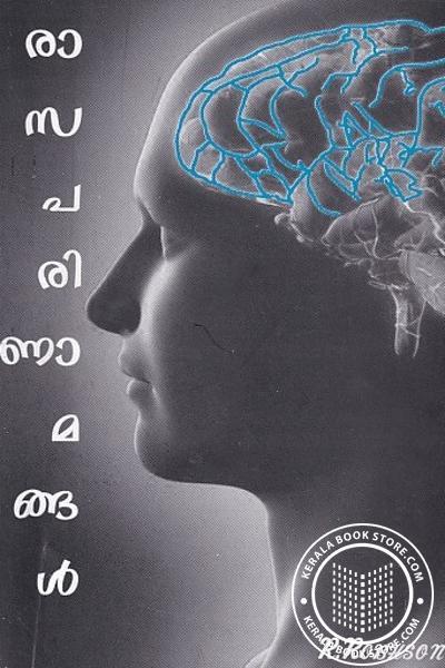 Cover Image of Book രാസപരിണാമങ്ങള്