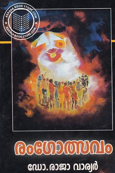 Cover Image of Book രംഗോത്സവം