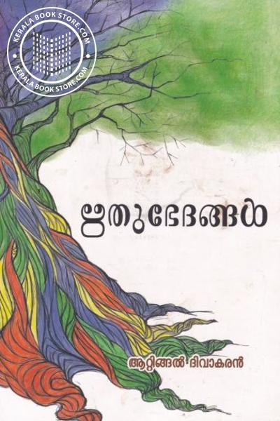 Cover Image of Book Rithubhethangal