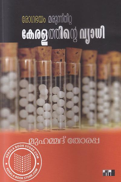 Cover Image of Book Rogabhayam Marunnu Theetta Keralathinte Vyadhi