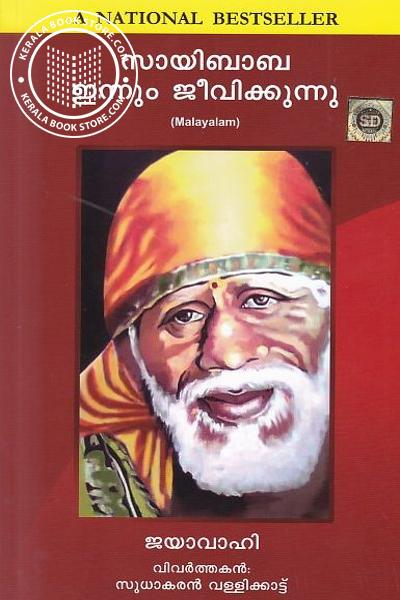 Cover Image of Book Sai Baba Ennum Jeevikkunnu