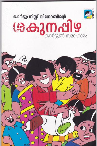Cover Image of Book ശകുനപ്പിഴ