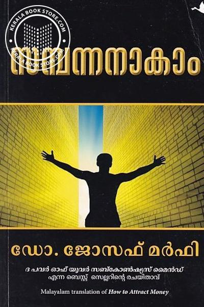 Cover Image of Book സമ്പന്നനാകാം