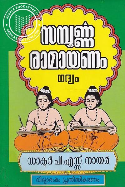 Image of Book സമ്പൂര്ണ്ണ രാമായണം - ഗദ്യം