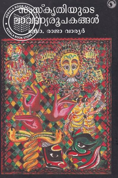 Cover Image of Book സംസ്കൃതിയുടെ ലാവണ്യ രൂപകങ്ങള്