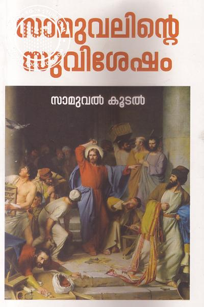Cover Image of Book Samuelinte Suvishesham