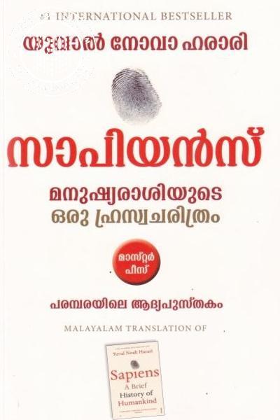 Cover Image of Book സാപിയന്സ് മനുഷ്യരാഷിയുടെ ഒരു ഹ്രസ്വചരിത്രം
