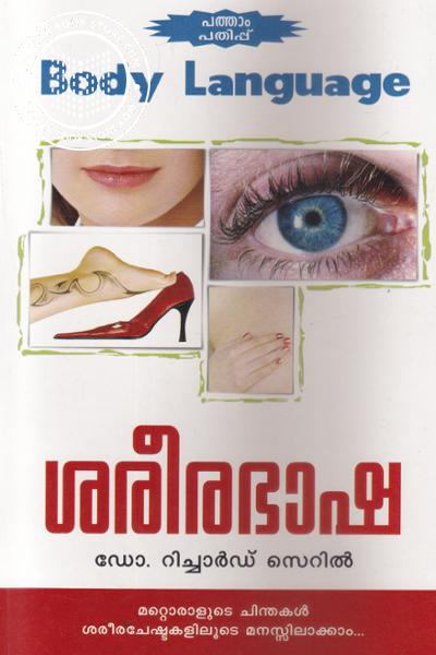 Cover Image of Book Sareerabhasha