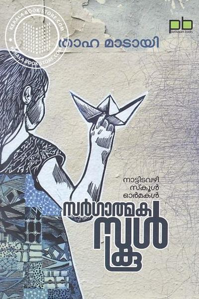 Cover Image of Book Sargathmaka School