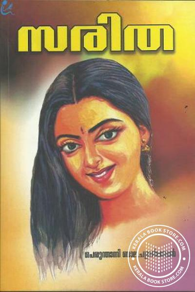 Image of Book Saritha
