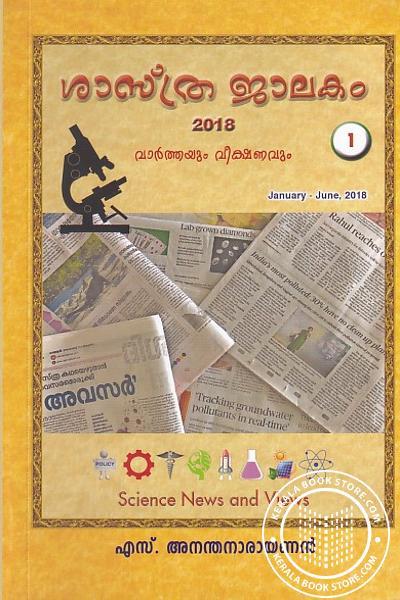 Cover Image of Book ശാസ്ത്ര ജാലകം - വാര്ത്തയും വീക്ഷണവും 1