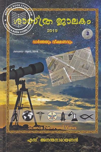 Cover Image of Book ശാസ്ത്ര ജാലകം - വാര്ത്തയും വീക്ഷണവും 3