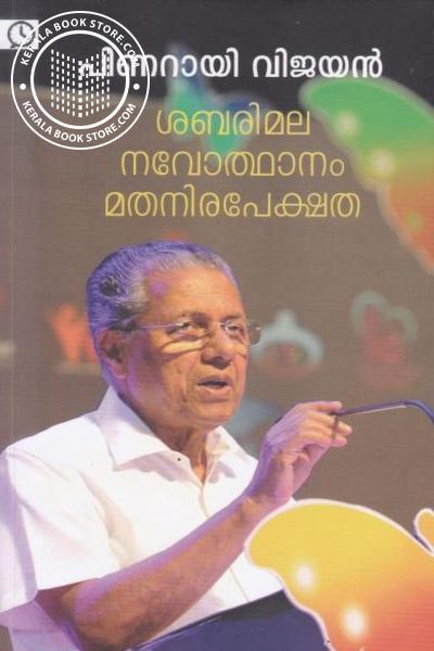 Cover Image of Book Shabarimala Navithanam Mathanirapekchatha