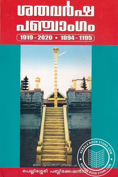 Image of Book ശതവര്ഷ പഞ്ചാംഗം 1919-2020 1094-1195