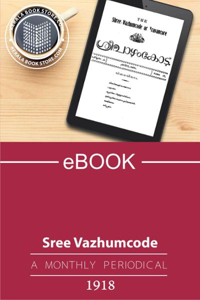 Cover Image of Book ശ്രീവാഴുംകോട്