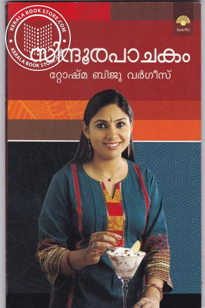 Cover Image of Book Sindura Pachakam