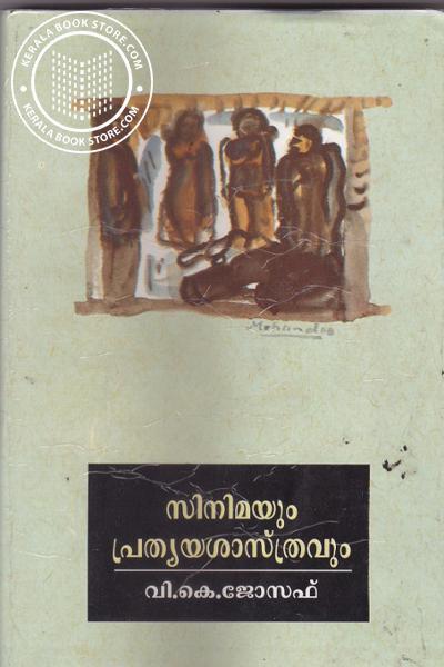 Cover Image of Book Sinimayum Prathyaya Sasthravum