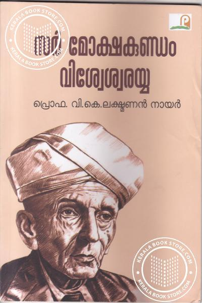 Image of Book Sir Mokshakundam Visweswarayya