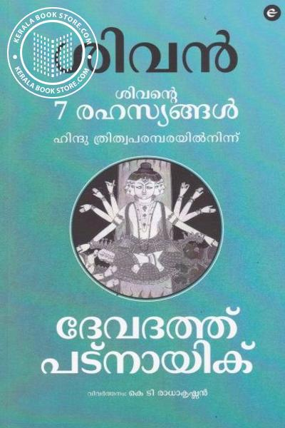 Cover Image of Book Sivande 7 Rahasyangal