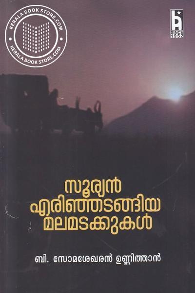Image of Book Sooryan Erigadagiya Malamadakkukal