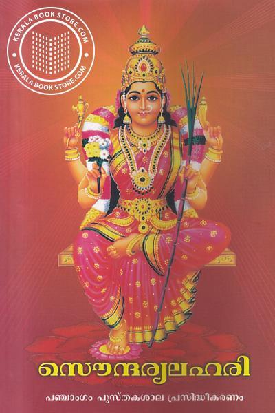 Image of Book Soundarya Lahari