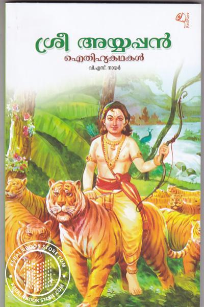 Cover Image of Book ശ്രീ അയ്യപ്പന് ഐതിഹ്യകഥകള്