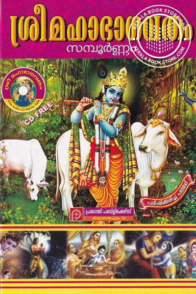Cover Image of Book ശ്രീ മഹാഭാഗവതം