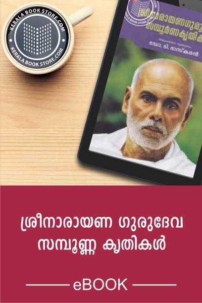 Cover Image of Book ശ്രീ നാരായണ ഗുരുദേവന്റെ സമ്പൂര്ണ കൃതികള്