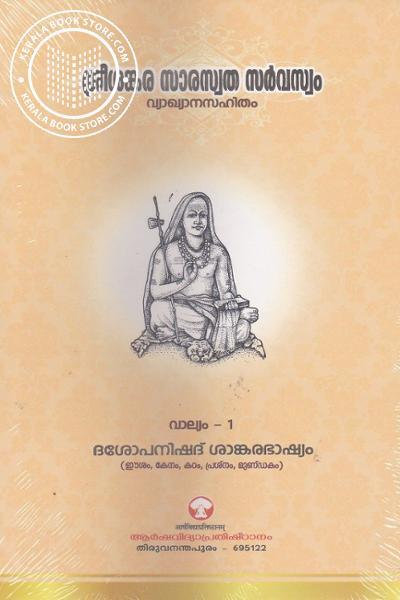 Cover Image of Book ശ്രീശങ്കര സാരസ്വത സര്വസ്വം വ്യാഖ്യാന സഹിതം - വാല്യം- 1,2,3,4,5