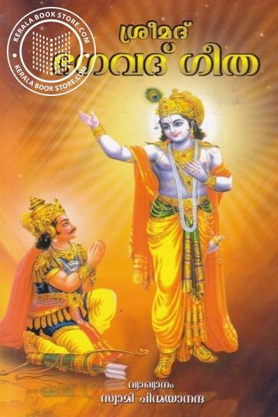 Cover Image of Book ശ്രീമദ് ദഗവദ് ഗീത