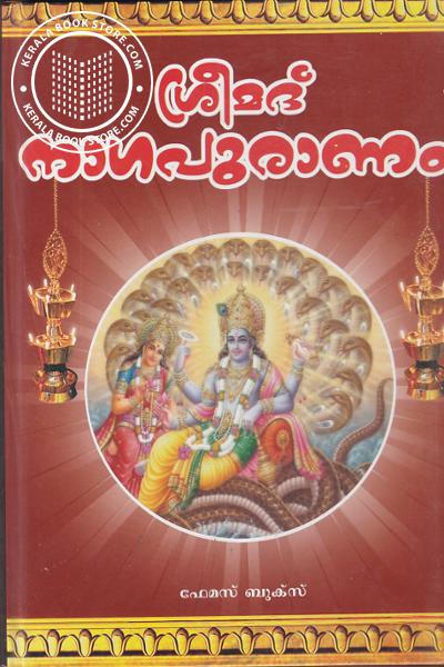 Cover Image of Book ശ്രീമദ് നാഗപുരാണം