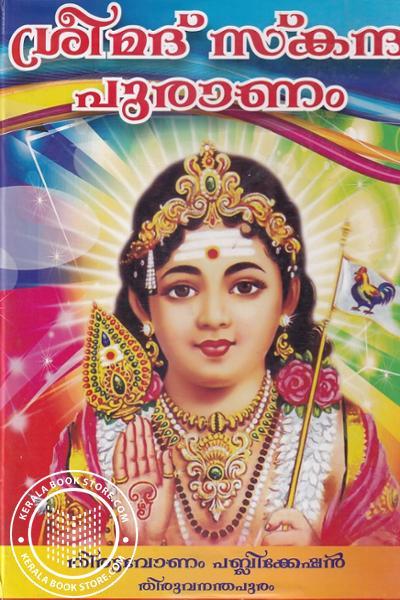 Cover Image of Book ശ്രീമദ് സ്കന്ദ പുരാണം