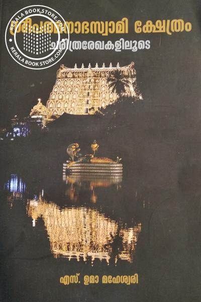 Image of Book ശ്രീപത്മനാഭസ്വാമി ക്ഷേത്രം ചരിത്രരേഖകളിലൂടെ