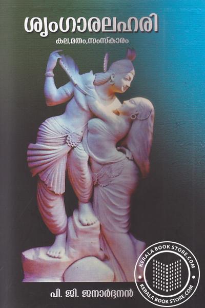 Image of Book Srungara Lahari