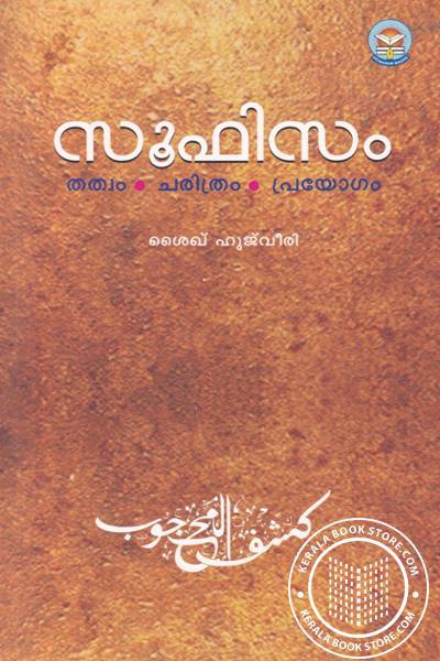 Image of Book Sufisum Thathwam Charitram Prayogam