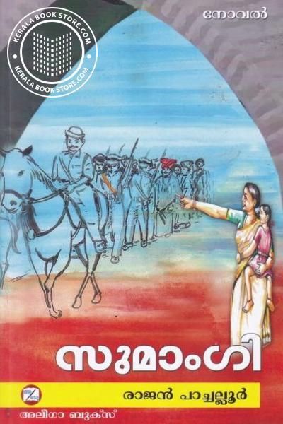 Image of Book സുമാംഗി