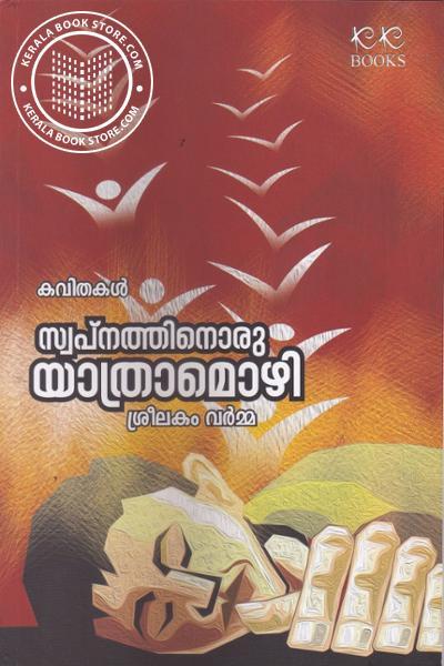 Cover Image of Book സ്വപ്നത്തിനൊരു യാത്രമൊഴി