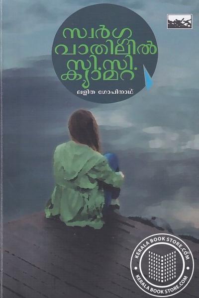 Cover Image of Book സ്വര്ഗ വാതിലില് സി സി ക്യാമറ