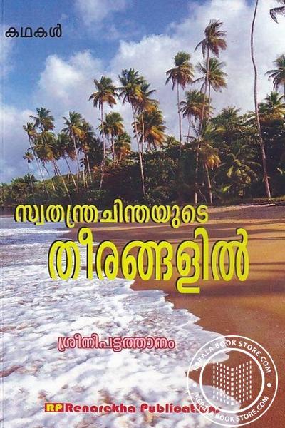 Cover Image of Book സ്വതന്ത്ര ചിന്തയുടെ തീരങ്ങളില്