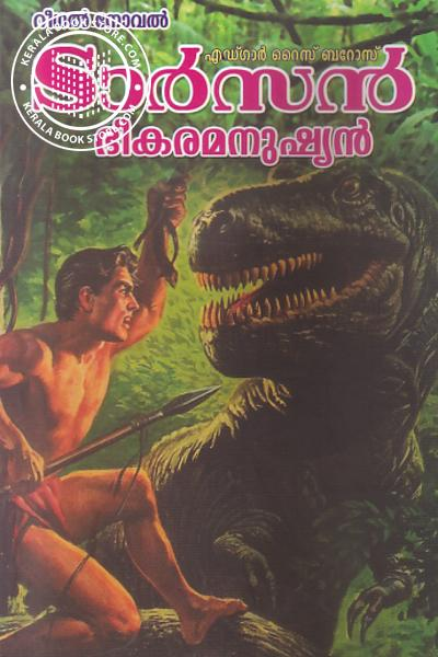 Cover Image of Book Tarzan Bheekara Manushyan - 8