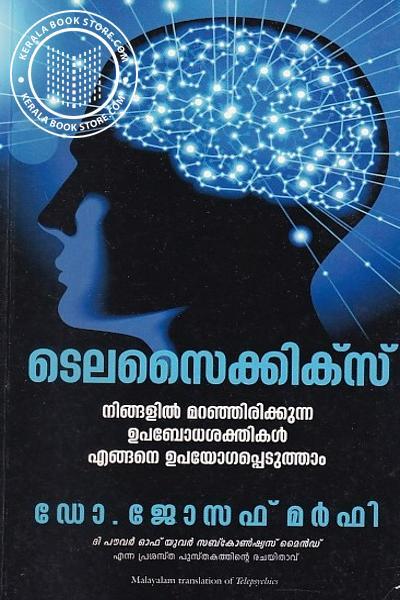 Cover Image of Book ടെലസൈക്കിക്സ്