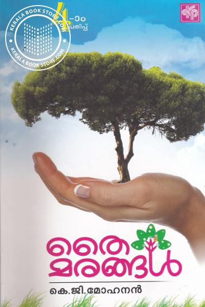 Cover Image of Book Thaimarangal