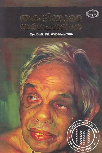 Cover Image of Book Thakazhiyude Sarapadhangal