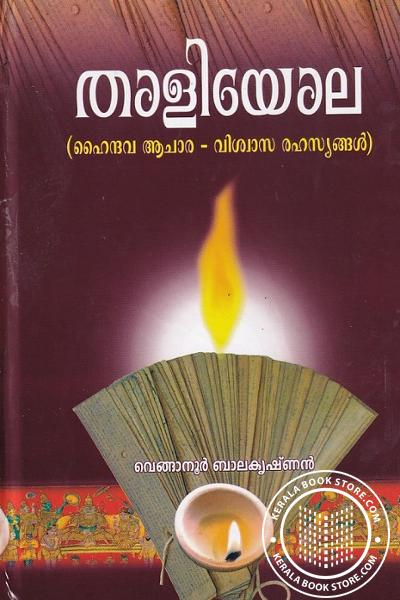 Cover Image of Book താളിയോല